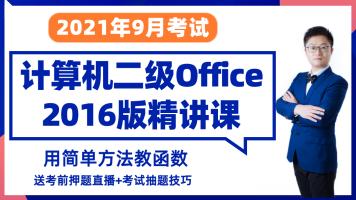 2021年9月计算机二级Office办公软件全程班贺斌精讲