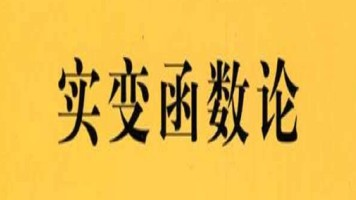 实变函数论(全34讲)【理工学社】