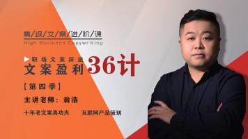 文案盈利36计(第四季)互联网产品运营/企划/策划 广告文案创作