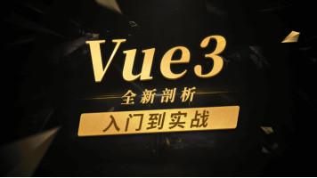 Web前端之Vue3全新剖析入门到实战