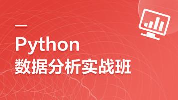 Python数据分析从入门到实战系统教程-数据分析/数据挖掘