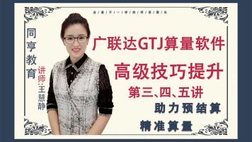 【同亨教育】广联达GTJ2018土建算量软件高级技巧提升三四五讲