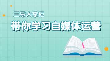 新媒体运营教学:三乐大掌柜教你做自媒体