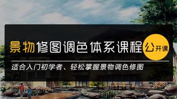 PS调色修景物行业体系(调色/景物修图)【华绘云课堂】