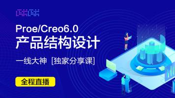 Proe/Creo6.0产品结构设计-独家分享课