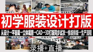免费服装打版制版→服装CAD打版推版→3D试衣打板制板→立体裁剪