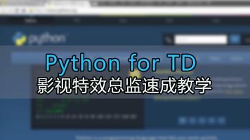 Python for TD 影视特效总监速成教学