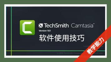 Camtasia Studio 9.0 录屏软件使用技巧