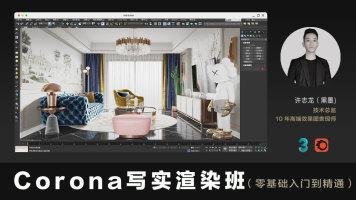 2020新Corona5.1渲染器超写实效果图灯光/材质/3DMAX/室内CR教程