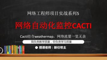 企业网络实战课系列5之网络自动化监控Cacti【带weathermap优化】