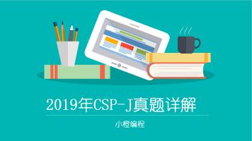 2019年CSP-J(原NOIP普及组)信息学真题讲解