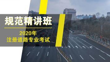 筑道教育2020注册道路工程师专业考试规范精讲班