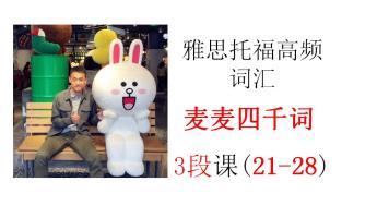 麦麦四千词3段课 雅思托福高频词4000第3期课程(21-28)
