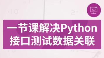 python接口测试,自动化接口测试,软件测试进阶课_咕泡学院