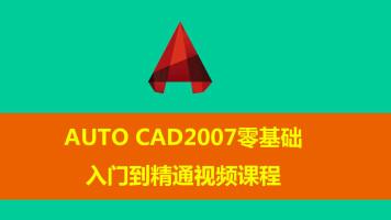 CAD2007零基础入门到精通视频课程