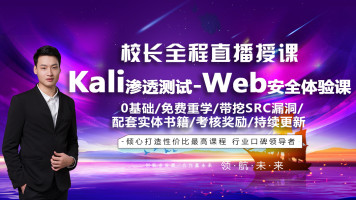 Kali渗透测试-Web安全系统体验课