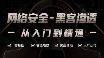 Kali渗透/网络安全/黑客/Linux/攻防/漏洞【马士兵教育】