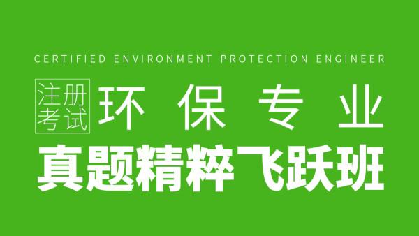 2021年环保专业考试提高班(录播)