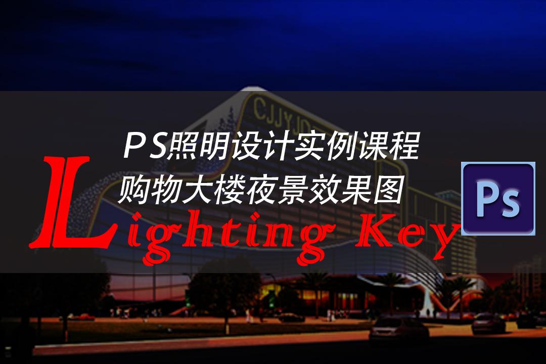 购物大楼Ps夜景效果图实例课程(照明灯光设计)