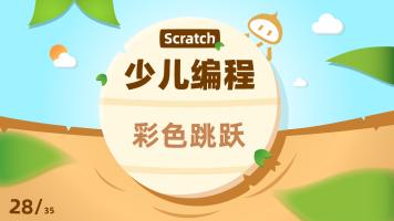 【码趣学院】少儿编程Scratch小小发明家系列课程:28彩色跳跃
