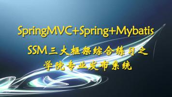 SpringMVC+Spring+Mybatis综合练习【SSM/MySQL/AJAX/IDEA】