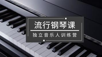 独立音乐人—流行钢琴训练营