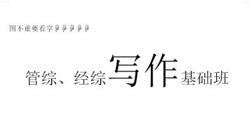 2022管综经综写作基础班房文学