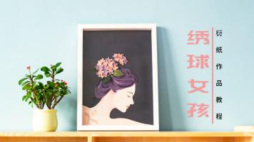 衍纸手工绣球女孩清新文艺系列