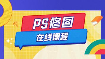 PS CS6在线教学(韦老师)