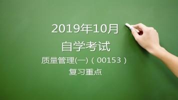 2019年10月自学考试质量管理(一)(00153)自考复习重点