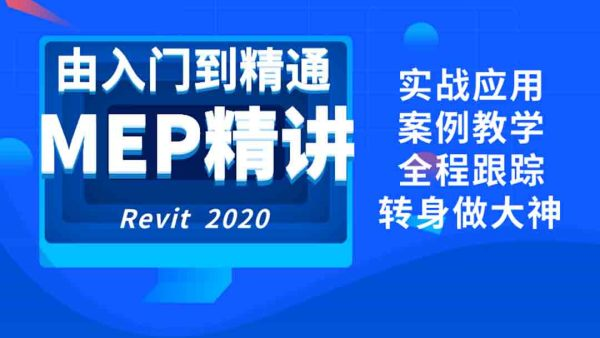【BIM系列课程】Revit2020由入门到精通—精讲MEP篇