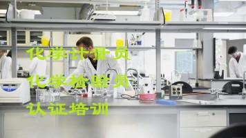 化学计量员、化学检验员资格证报考时间、培训报名地址