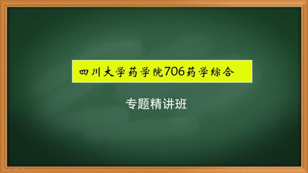 四川大学药学院706药学综合考研专题精讲班