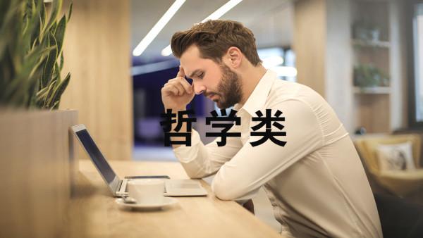 【哲学类专业】