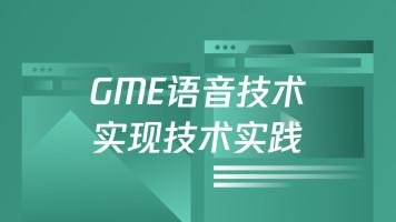 GME语音技术实现技术实践