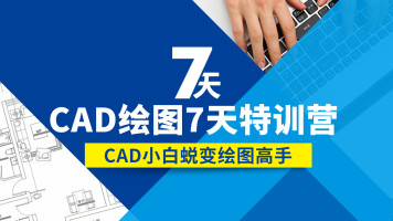 CAD/Solidworks绘图精英7天-特训营