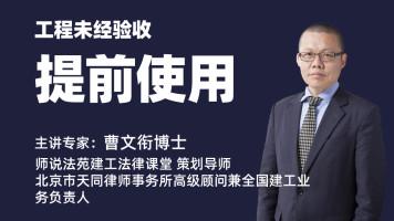 建工纠纷案件疑难问题【七】工程未经验收提前使用(5分钟)