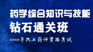 医学部【药学综合知识与技能】2020执业药师资格考试(赠送押题)