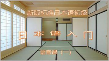 日语入门(语音课1)测试课