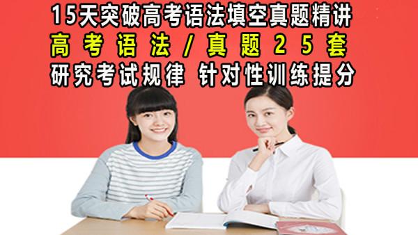 15天突破高考英语语法填空高考语法和历年真题25套精讲