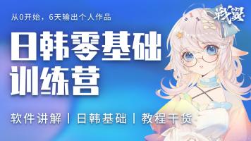 【直播】战翼CG日韩零基础训练营-SAI 线稿 上色