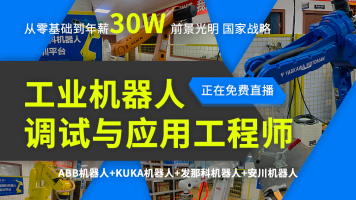 库卡工业机器人编程实战体验课(鼎典教育)