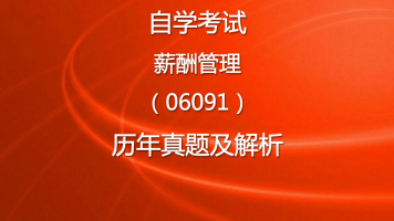 自学考试薪酬管理(06091)历年自考真题及解析