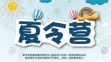 思源暑期体验式夏令营 总领队:王岩斐(天鹰老师)