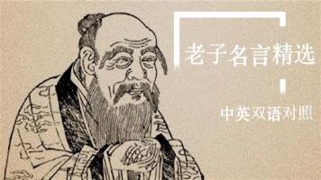 英语先哲名言词汇精读与精讲(老子篇)