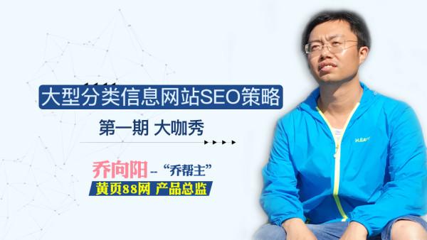 《大型网站SEO优化策略》 黄页88 产品总监 乔向阳【魔贝出品】