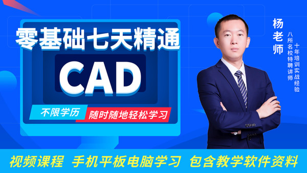 零基础学习CAD