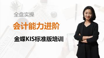 会计进阶-金蝶KIS标准版产品培训