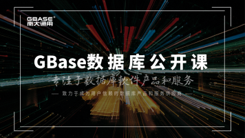 GBase 数据库公开课