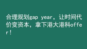 合理规划gap year,让时间代价变资本,拿下港大港科offer!